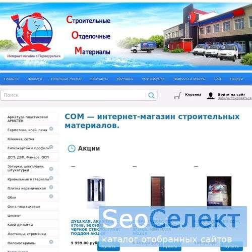 Интернет Магазин СОМ - http://www.som1.ru/