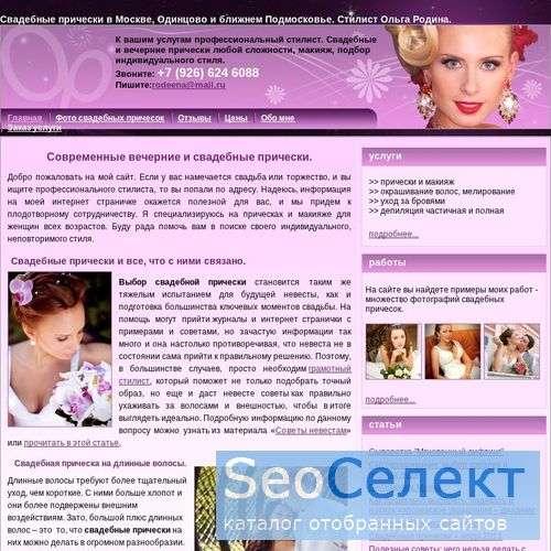 Свадебные прически. Свадебный стилист Ольга Родина - http://www.hair-terraincognito.ru/