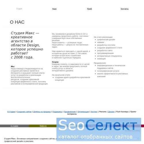 Визитки, интернет-магазин: студия Макс - http://studiomaks.ru/