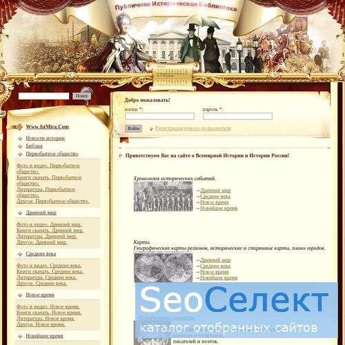 Всемирная история - http://www.istmira.com/