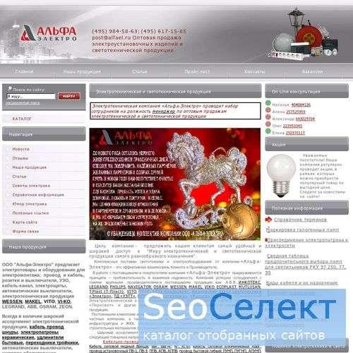 Альфа - электро - http://www.alfael.ru/
