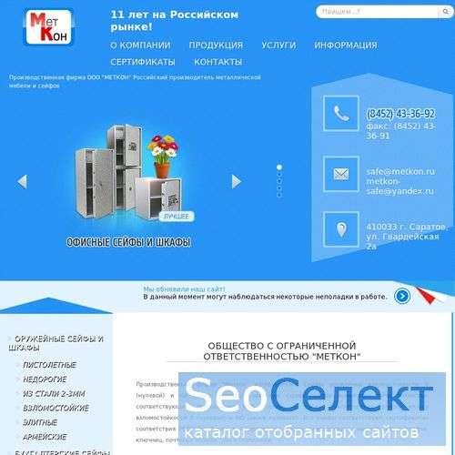 Продаем ШБМ-5 сейф бухгалтерский. Саратов Меткон - http://metkon.ru/