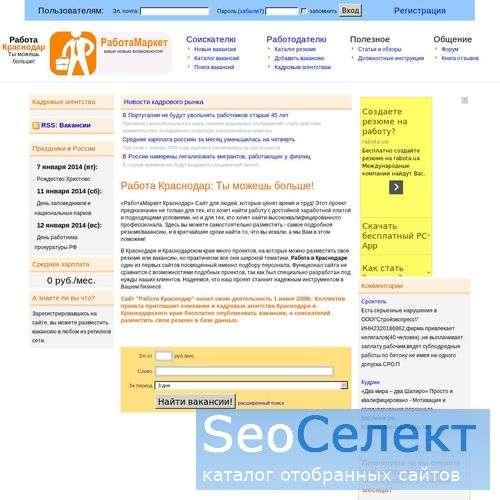 Работа в Краснодарском крае. - http://kuban-now.ru/