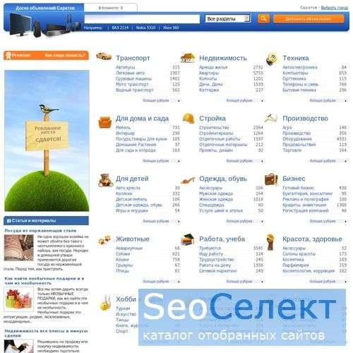 Доска объявлений Саратова о покупке б/у телефонов - http://do64.ru/