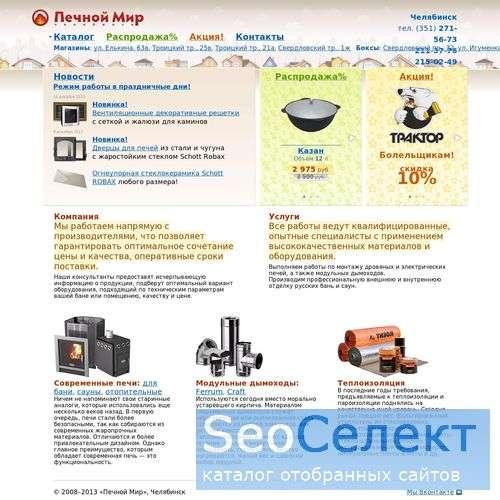 Отопительные котлы Vohringer Умка. И термозащита. - http://www.pechmir.ru/