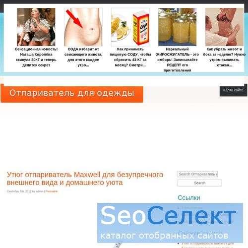 Мы предлагаем: ручной вертикальный отпариватель - http://otparivat.ru/
