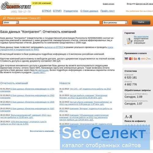 Годовая отчетность ОАО, эмитенты РФ: БД Контрагент - http://www.k-agent.ru/