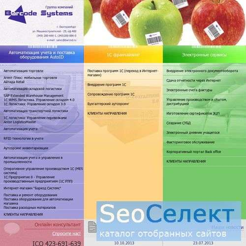Терминал сбора данных в торговле - Barcod.ru - http://barcod.ru/