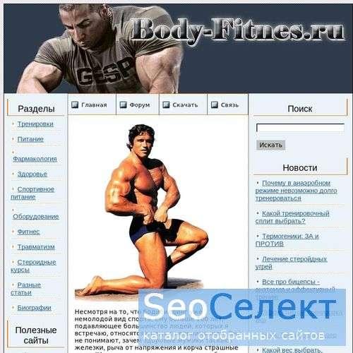 Body-Fitnes.Ru: новости фитнеса и фитнес - питание - http://body-fitnes.ru/