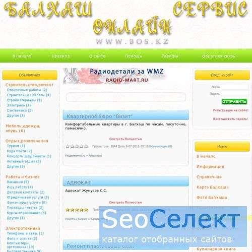 Сайт Балхаша: Спутниковая карта г Балхаш - http://bos.kz/