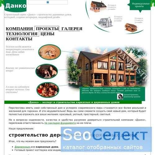 Деревянные дома - на сайте Dankostroy.ru - http://dankostroy.ru/