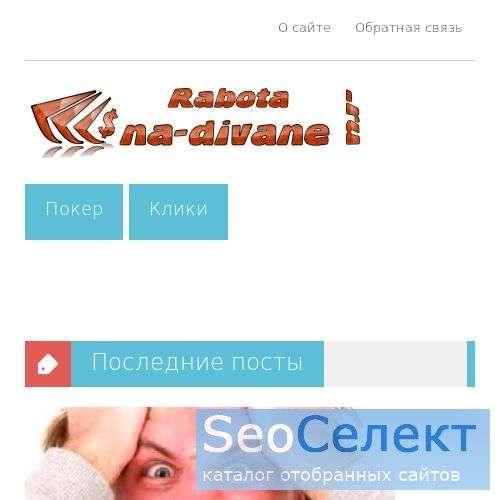 Работа на дому, работа в интернет - http://rabota-na-divane.ru/