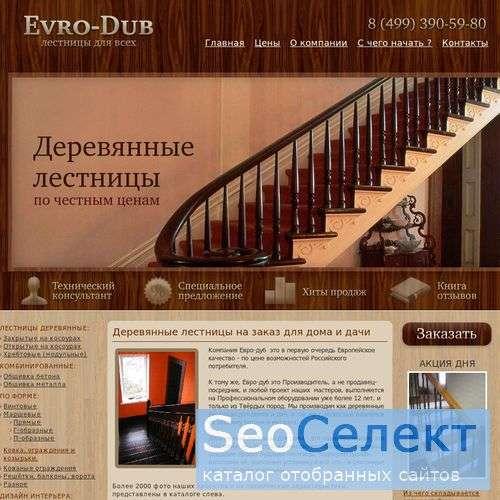 Проектирование, установка винтовых лестниц и ковка - http://evro-dub.ru/