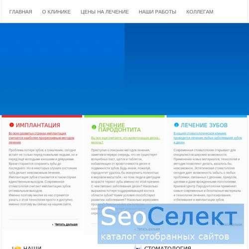 Владивосток: лечение зубов - http://parodent.net/