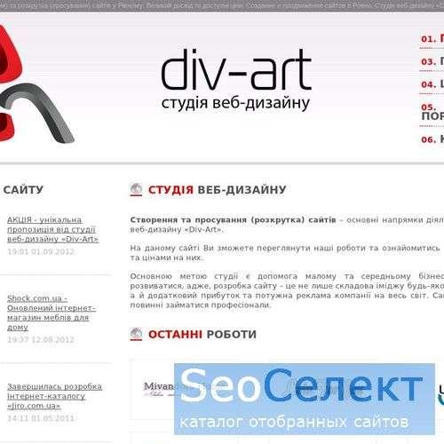 Дизайн студiя Div-Art - верстка, пiдтримка сайтiв - http://div-art.com/