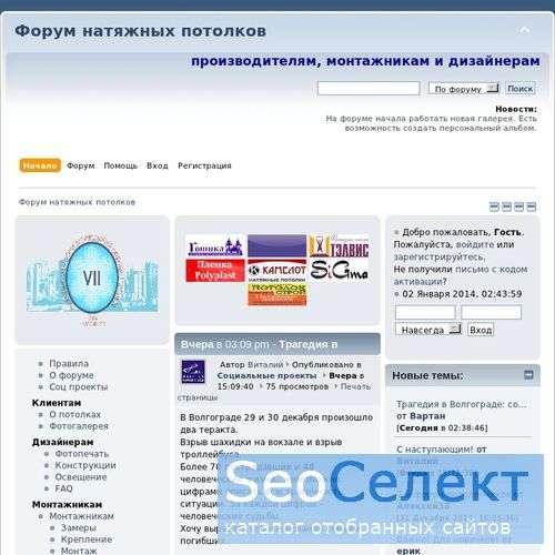 Производство, продажа, монтаж натяжных потолков. - http://rss-potolki.ru/