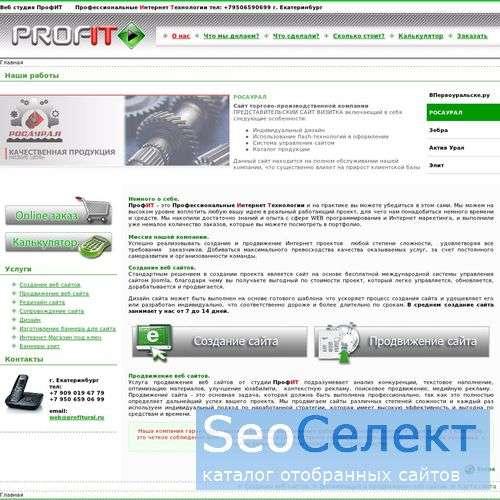 Сайты от ProfIT: разработка сайтов, дизайн сайтов - http://www.profitural.ru/