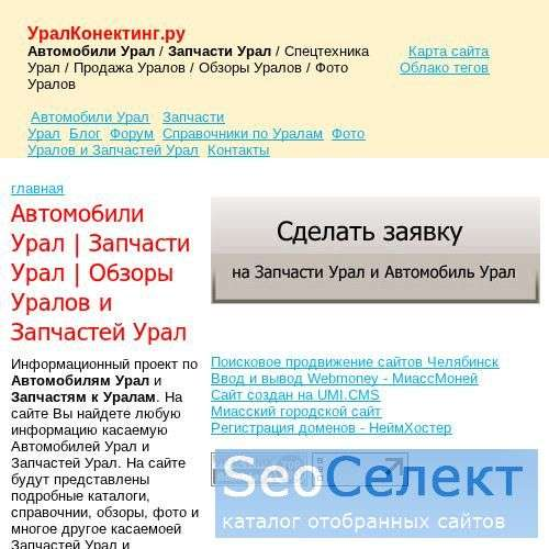 Каталог Урал: автозапчасти Урал, автозапчасти - http://www.uralconecting.ru/