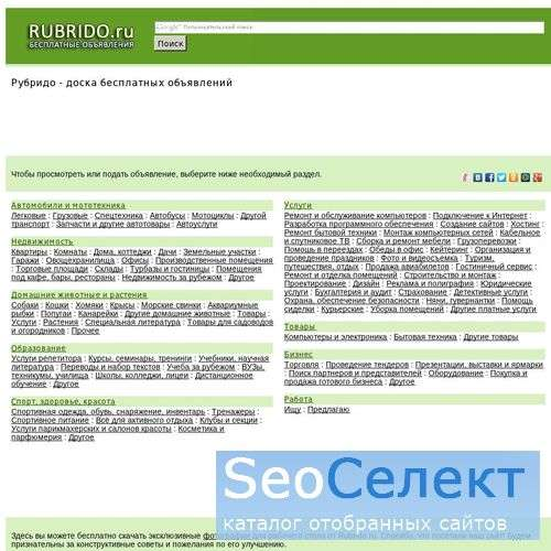 Доска бесплатных объявлений Рубридо.ру - http://rubrido.ru/