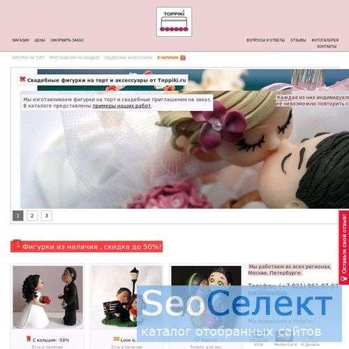Мы выполним: смешную фигурку купить - http://toppiki.ru/