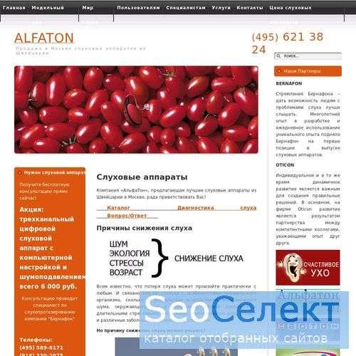 Слухопротезирование - продажа слуховых аппаратов - http://surdology.ru/