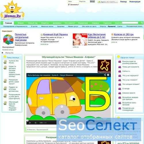 Mamas.ru - беременность, роды, воспитание детей. - http://mamas.ru/