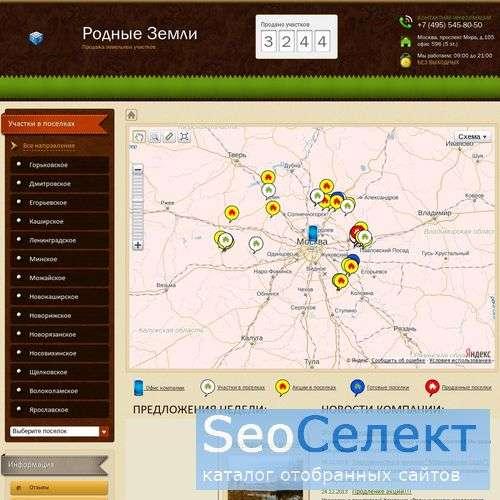 Подмосковье - Продажа земельных участков. - http://rodzem.ru/