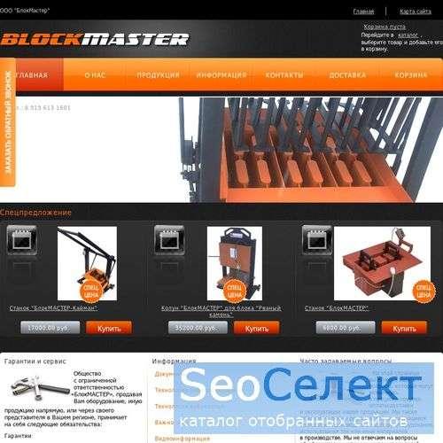 Компания БОН-Арх: бетономешалка, станок Блокмастер - http://blockmaster.ru/