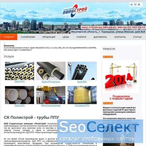 Всегда теплоизоляция быстро и надежно - http://www.teploppu.ru/