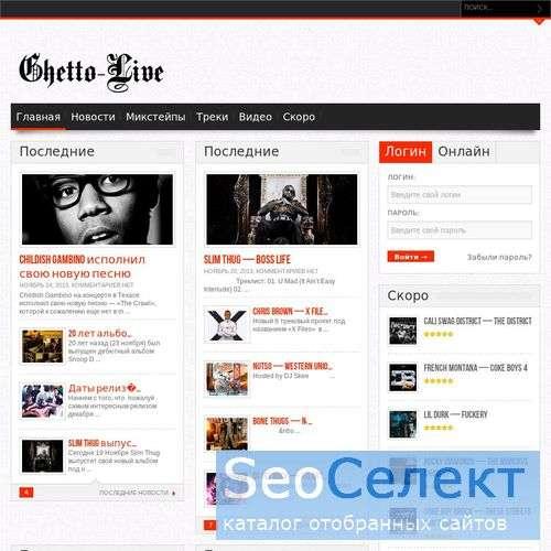 Альбомы hip hop: смотреть рэп концерты - http://ghetto-live.ru/