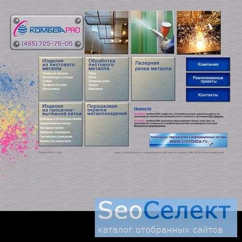 Combetapro.ru: производство барьерных ограждений - http://www.combetapro.ru/