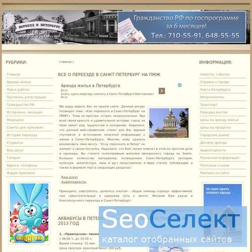 Хочу быть петербуржцем - http://www.welcomespb.com/