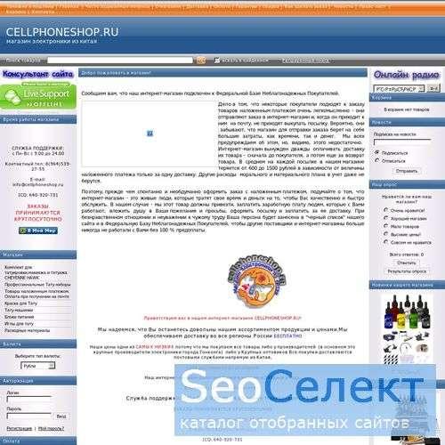 Флешки и Hiphone I98 - каталог на Cellphoneshop.ru - http://cellphoneshop.ru/