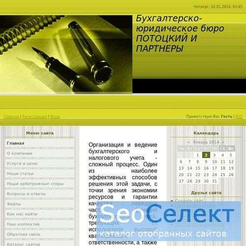 скачать файлы отчеты для 1С:Бухгалтерии - http://pototsky-partners.com/