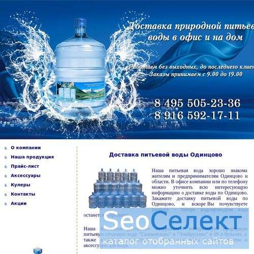 Доставка воды в Одинцово - http://voda-vip.ru/