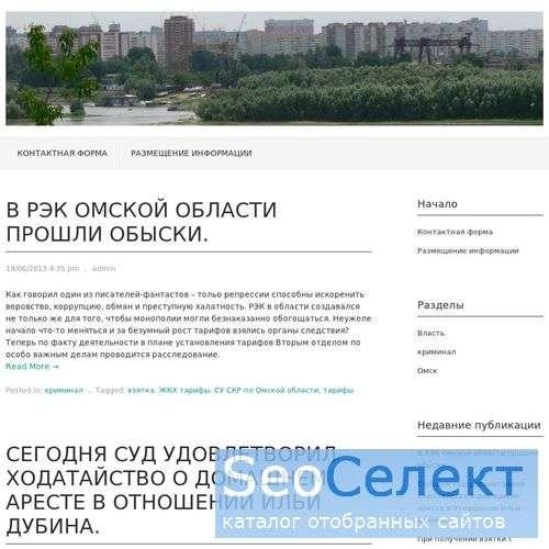 Работа в Омске. Газета с вакансиями - http://www.mb-omsk.ru/