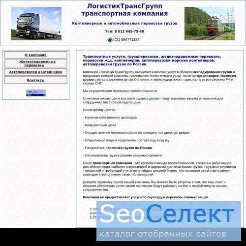 Автомобильные и ж д контейнерные перевозки из СПб. - http://trans-grupp.ru/