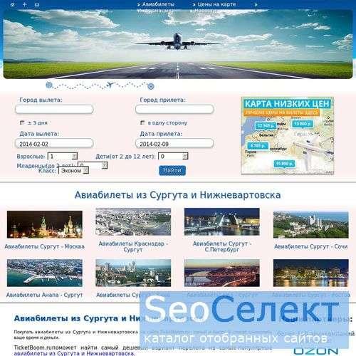 Ticketboom.ru: заказ билетов онлайн. - http://www.ticketboom.ru/