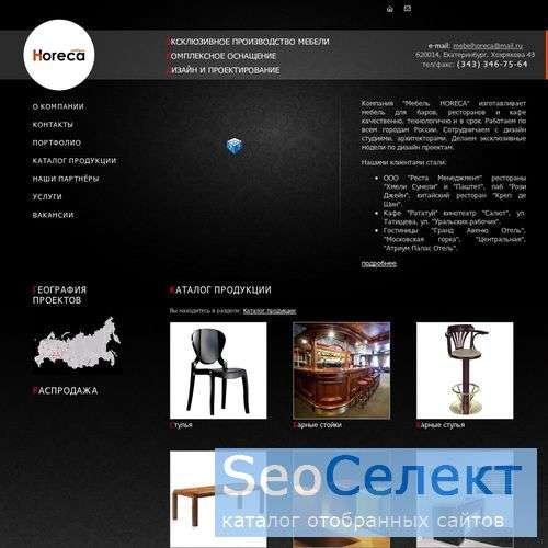 Мебель для баров - быстрая доставка и послегаранти - http://mebelhoreca.ru/