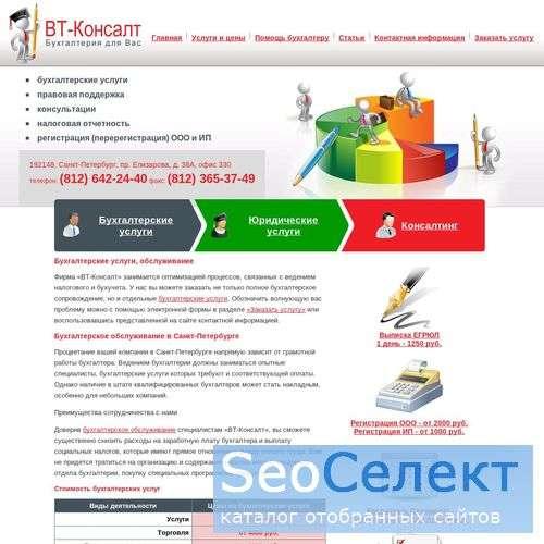 ВТ- Консалт: регистрация ЗАО, регистрация ИП в СПб - http://www.vt-consult.ru/