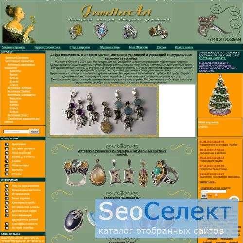 Интернет магазин авторских украшений - http://www.jewellerart.ru/