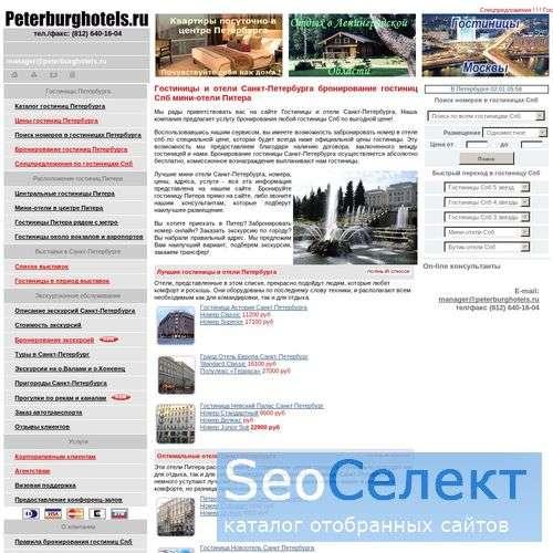 Все Гостиницы Петербурга. - http://www.peterburghotels.ru/