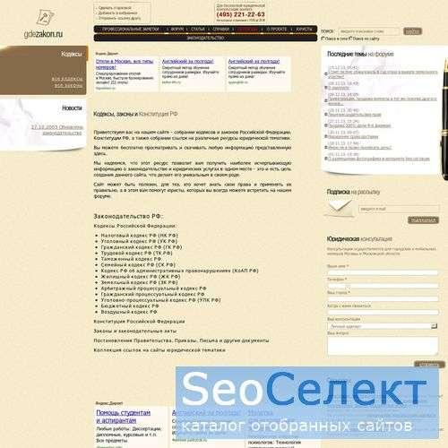 Законодательство Российской Федерации - http://www.gdezakon.ru/