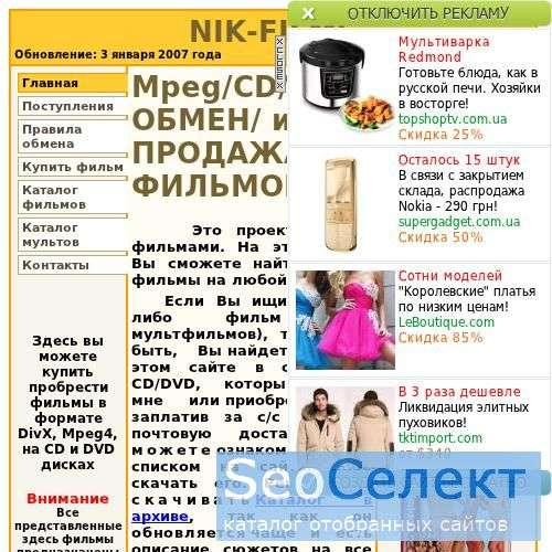 Фильмы разных жанров - http://www.nik-films.narod.ru/