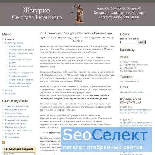 Адвокат Холенева Светлана Евгеньевна - http://www.ya-advokat.ru/