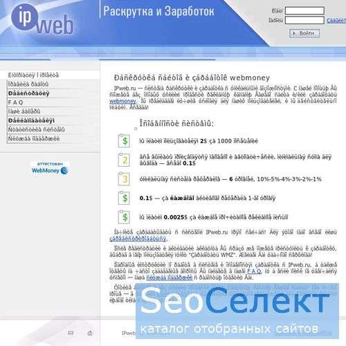 Для тех кто действительно хочет заработать! - http://www.ipweb.ru/