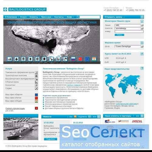 Экспедирование грузов (Порт СПб) - http://www.baltlogistics.ru/