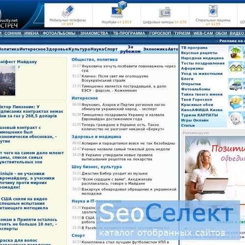 Ваш Городок ВСТРЕЧ развлекательный портал - http://www.randevucity.net/