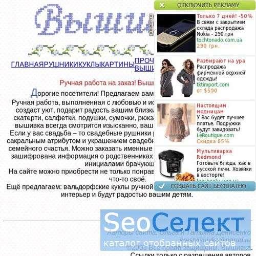 Вышивка - http://krestvishivka.narod.ru/