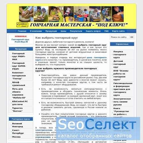 Отличные гончарные круги - http://golden54321.narod.ru/